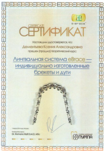 Ксения Александровна Дементьева